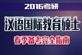 2016考研汉语国际教育硕士春季备考完全指南