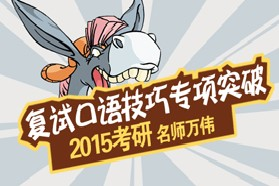 名师万伟2015考研复试口语技巧专项突破(英一、英二)