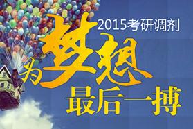 2015考研调剂:为梦想,最后一搏!