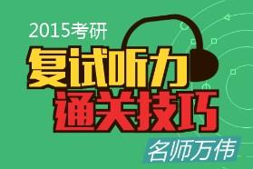 名师万伟2015考研复试听力通关技巧专项突破(英一、英二)