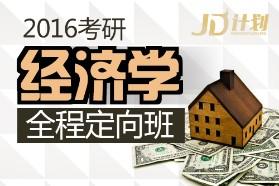 【热门专业】2016考研经济学全程定向班