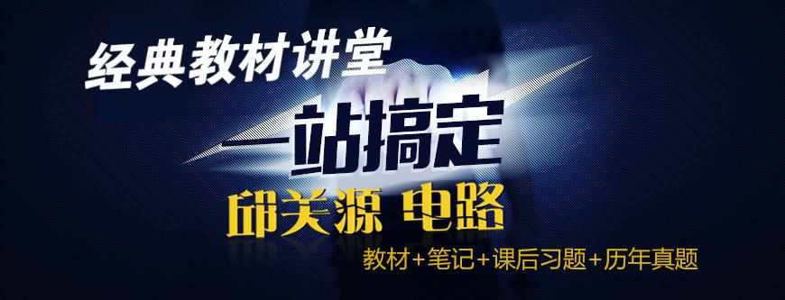 【经典教材讲堂】2016考研邱关源《电路》(展示页面)