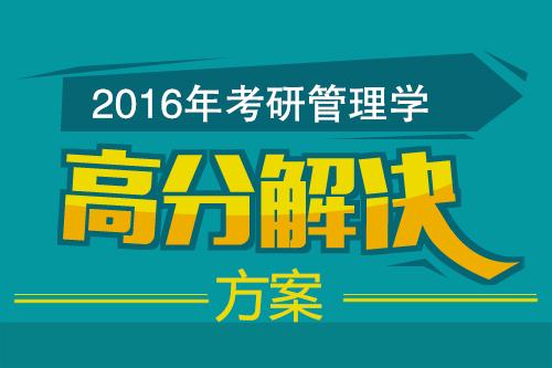 【热门专业】2016考研管理学全程高分复习规划