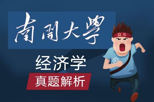 【热门专业】2016考研南开大学经济学真题解析