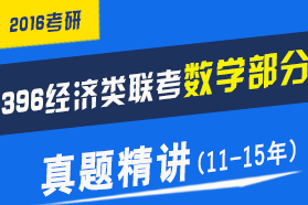 【396經濟類聯考 數學部分】五年真題超精講(11—15年)