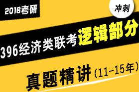 【396經濟類聯考 邏輯部分】五年真題超精講(11—15年)