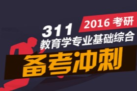 2016考研311教育学专业基础综合备考冲刺