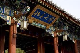 北京大学考研专业课《638中国美学》一对一辅导