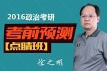 2016考研政治名师徐之明考前预测【点睛班】
