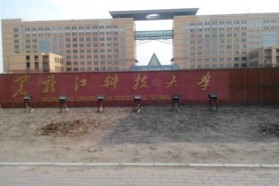 黑龙江科技大学考研注册送35彩金课《810结构力学》一对一辅导