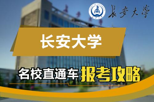 【名校直通車】長安大學報考攻略
