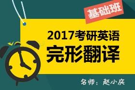 【基础班】名师赵小庆2017考研英语完型翻译精讲