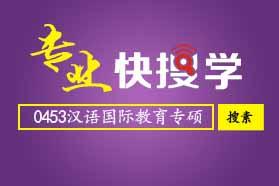 """專業快搜學(華南師范大學)""""漢語國際教育""""專碩考研攻略"""