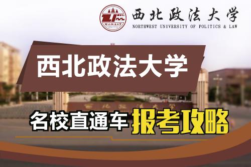 【名校直通車】西北政法大學報考攻略