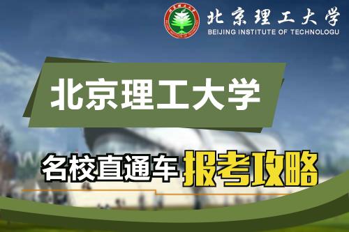 【名校直通车】北京理工大学报考攻略