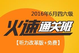 【听力改革版】2016年6月四六级火速通关班