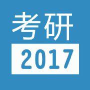 2017考研