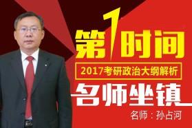【第一时间】名师孙占河2017考研政治大纲新增考点全析