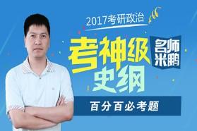 2017考研政治-史纲百分百必考题速学
