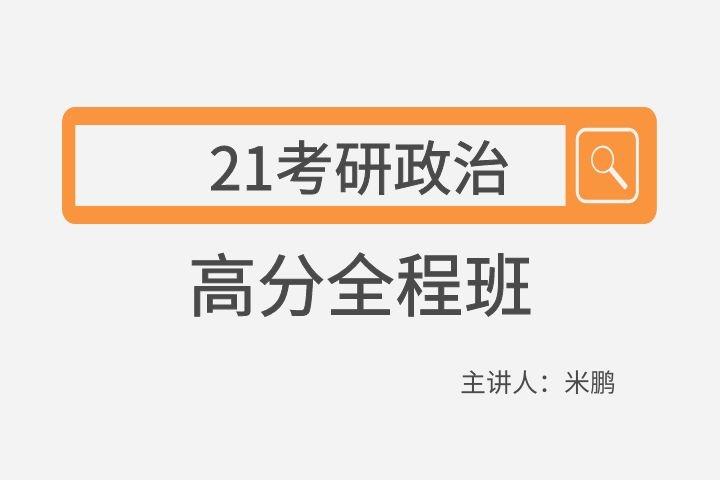 米鹏2021考研政治高分全程班