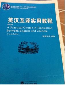 大连海事大学考研专业课《357英语翻译基础》一对一辅导图片