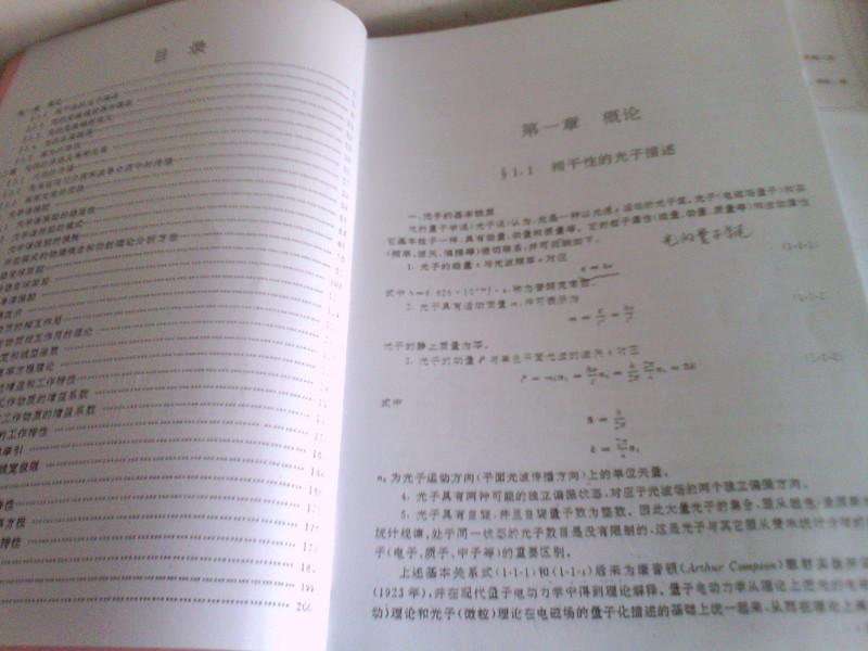 华中科技大学考研专业课《839激光原理》一对一辅导